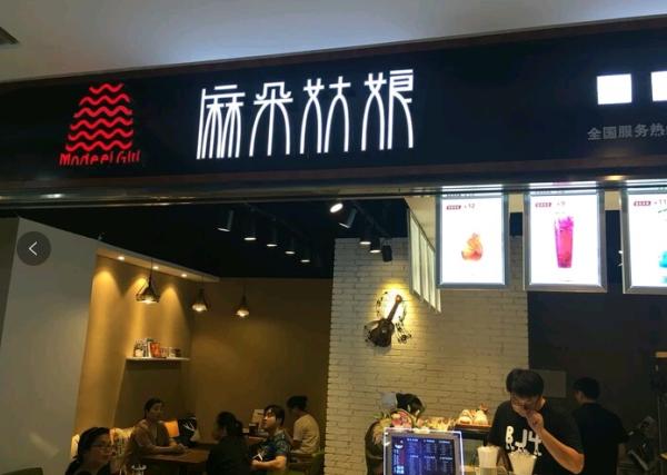 麻朵姑娘奶茶店加盟