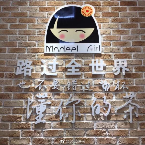 麻朵姑娘饮品店LOGO